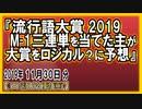 【大失態】流行語大賞を予想!!etc【日記的動画(2019年11月30日分)】[ 244/365 ]