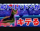 【ポケモン剣盾】4倍弱点も耐え得るトリトドンという影の立役者【ランクバトル】