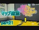 【実況】スプラトゥーンをチョコる part21 激オシャンティーなダジャレ編