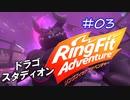 【実況】ゲームするだけでフィットネス!?#03【リングフィットアドベンチャー】