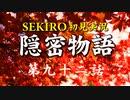 【初見】隻狼SEKIRO実況/隠密物語【PS4】第九十二話