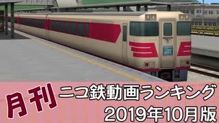 【A列車で行こう】月刊ニコ鉄動画ランキング2019年10月版