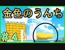 【マリオカートツアー】マリカーで東京観光!スマホ版マリオカート実況Part4【マリカー】