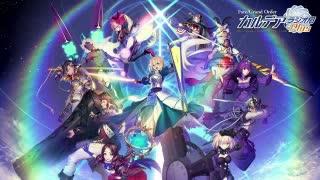 【動画付】Fate/Grand Order カルデア・ラジオ局 Plus2019年11月29日#035