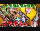 【モンスト】HUNTER×HUNTERコラボガチャトク玉&ハロウィンαモン玉!強キャラ狙って引いていく!!