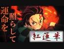 【MAD】鬼滅の刃×紅蓮華【セリフ入り】vo富士葵