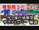 【機動戦士ガンダム】 ザク強行偵察型&ザクフリッパー 解説【ゆっくり解説】 part54