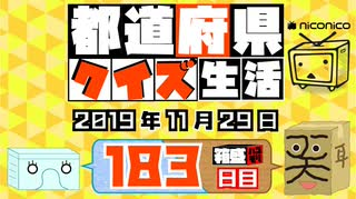 【箱盛】都道府県クイズ生活(183日目)2019年11月29日