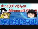 マイクラで海の水全部抜く大作戦 始まり編 #1【Minecraft】