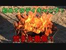 【キャンプ】初心者による初めてのデイキャンプ!焚き火最高!【初心者】
