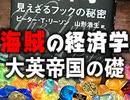 #232 岡田斗司夫ゼミ『海賊の経済学』プラス、大英帝国の繁栄の礎は、海賊が築いたものだった!