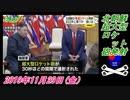 22-1 Zip !、北朝鮮、超大型ロケット砲発射。菜々子の独り言 2019年11月29日(金)