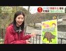 2011年にネタで作った看板、無事8年越に全国放送にて放送される 埼玉県
