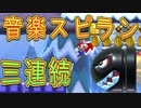 音楽スピラン詰め合わせ!【マリオメーカー2】