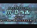 """厨二病ラジオ『M-Ⅱラボ』#46 様々な種類の建物の""""秘密基地""""を暴く Ⅱ"""