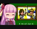 琴葉姉妹とレトロゲーム ドルアーガの塔(PCエンジン版) #04(完) 【VOICEROID実況】