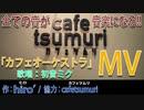 【オリジナルMV】カフェオーケストラ feat.初音ミク【@cafetsumuri】