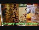 コンゴの人と泡盛&ハイボール飲んでみた@大阪