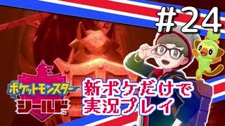 【新ポケ縛り】ポケットモンスターソード・シールド実況プレイ#24【ポケモン剣盾】