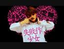 【なごみ】MARETU-失敗作少女 踊ってみた【オリジナル振付】