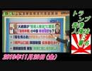 22-3野村明大、トランプ、香港人権法に署名。菜々子の独り言 2019年11月29日(金)