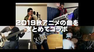 【全8曲】2019秋アニメの曲をまとめてコラボ