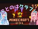 【ほのぼの姉妹】ことのはクラフトPY Part.15【Minecraft】