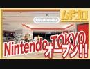 Nintendo TOKYO に行ってきた!【さすが任天堂!ゲームの頂点!導入の頂点!チュートリアルの頂点!】