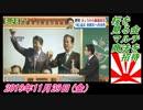 22-5野村明大、桜を見る会、マルチ商法を招待。菜々子の独り言 2019年11月29日(金)