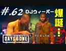 【DaysGone】ヘタレゴーン【初見実況】#.62