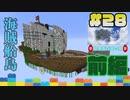 海賊島編前編【Minecraft】露出縛りで超鬼畜な空の島々を、完全攻略目指す!【The Unusual Skyblock】#28-1