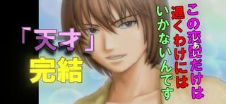 【ドキサバ全員恋愛宣言】『さぁ、恋をしようか。風の止まないうちに』 不二周助part.4(完)【テニスの王子様】