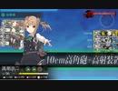 【艦これ】進撃!第二次作戦「南方作戦」 E‐1甲ゲージ破壊