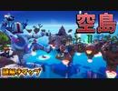 【フォートナイト】浮いた島を舞台にした謎解きマップがちゃんとやり込み要素あって戦った! おたべ総研