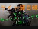 【COD:BO4】ライト層でもできるFPS