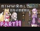 【Rimworld】初心者マキが惑星脱出を目指す #11【VOICEROID実況】