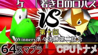 【第十回】64スマブラCPUトナメ実況【Winners準々決勝第二試合】