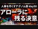 【ポケモンUSUM】人事を尽くすアグノム厨-day50-【アローラに残る決意】
