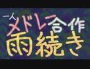 【一人合作】雨続き【ニコニコメドレー】