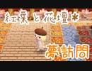紅葉と花壇のマイデザが可愛い村に訪問しました!【とびだせどうぶつの森 amiibo+ 実況】