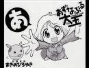 牧野博幸のスーパーロボット大戦4コママンガ劇場 あずなぶる編 thumbnail
