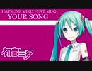 【MUQ】Your Song / 初音ミク