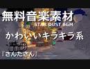 【フリーBGM】キラキラ☆穏やかで優しい気持ちになるポップ【無料音楽素材】