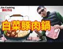 超絶美味しく簡単に作れる豚白菜鍋を紹介!