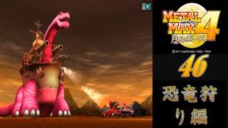 メタルマックス4月光のディーヴァ#46恐竜狩り編