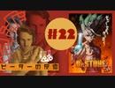 【海外の反応 アニメ】 ドクターストーン 22話 Dr Stone ep 22 アニメリアクション