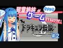 【ドラキュラ伝説】琴葉姉妹がサクッとゲームをするようです!#2【VOICEROID実況】