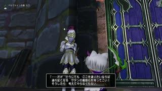 [DQX] 一応実況プレイかも! Ver5.0 いばらの巫女と滅びの神 -12