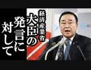 梶山経産相が29日会見で発言した『ある言葉』に韓国に期待を持たせてしまった模様..局長級会談、日韓首脳会談調整中