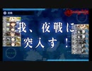 【E-2甲】強襲!第二次ジャワ沖海戦【進撃!第二次作戦「南方作戦」】